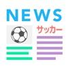 サッカーニュース -Footballまとめ速報-