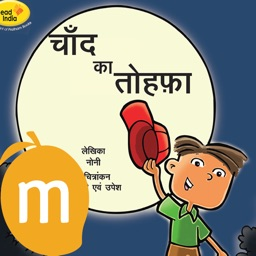 The Moon And The Cap in Hindi - Interactive eBook in Hindi for children with puzzles and learning games, Pratham Books