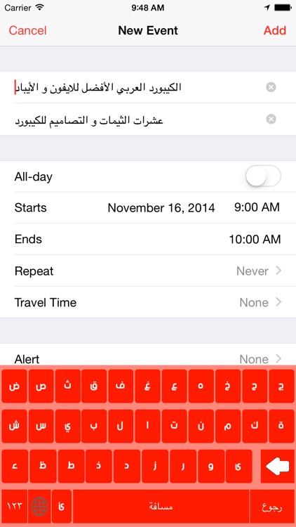 الكيبورد العربي المطور - مصمم لوحة المفاتيح العربية