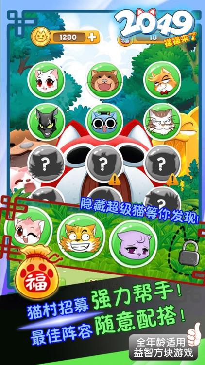 2049猫猫来了 screenshot-4