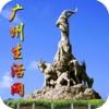 广州生活网
