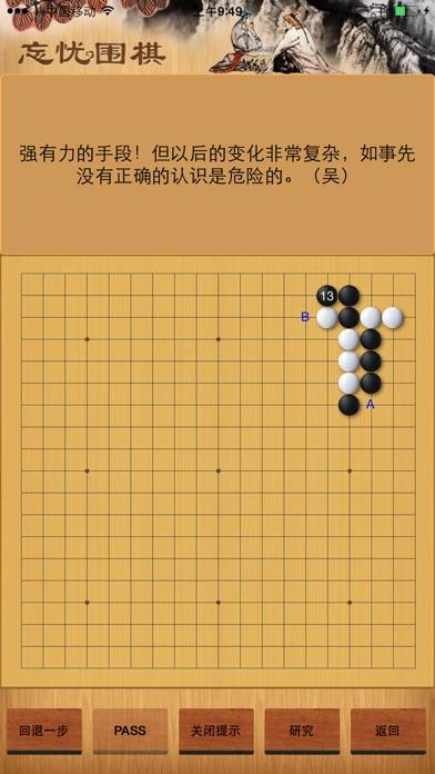 围棋定式练习