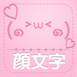 かわいい顔文字カタログ By Kasuga Junichi