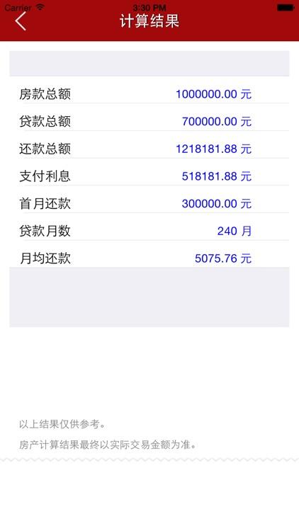 理财知多少_Manage Finances screenshot-4