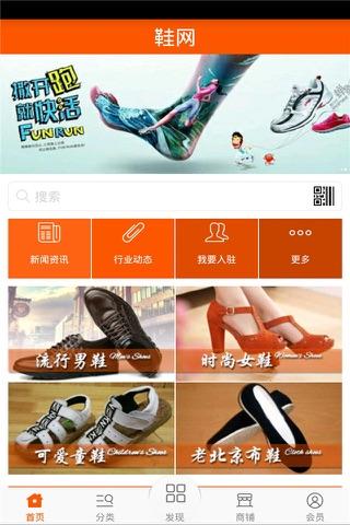 鞋网 - náhled