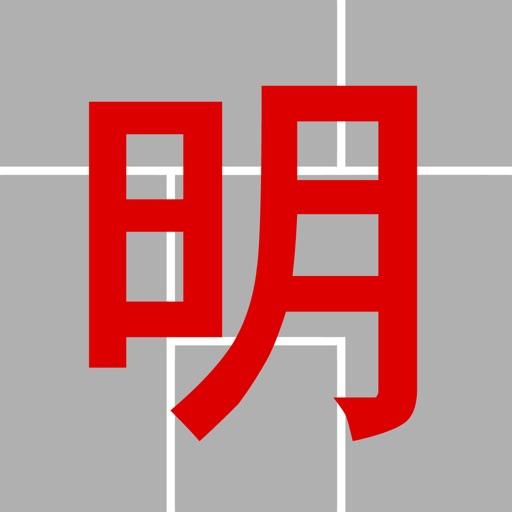 MingDoku