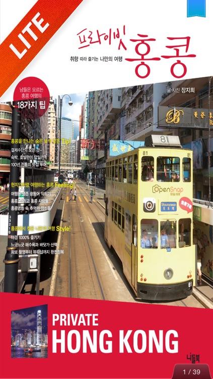 프라이빗 홍콩 Lite