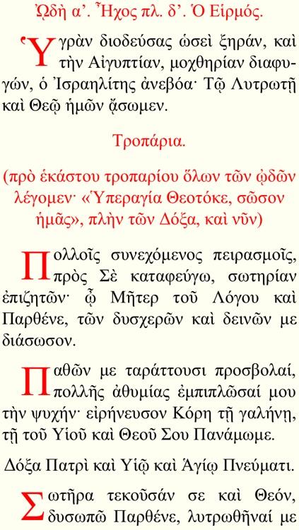 Προσευχητάριον, Greek Prayer Book screenshot-3