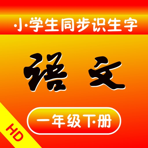 小学语文同步识生字(一年级下册) HD