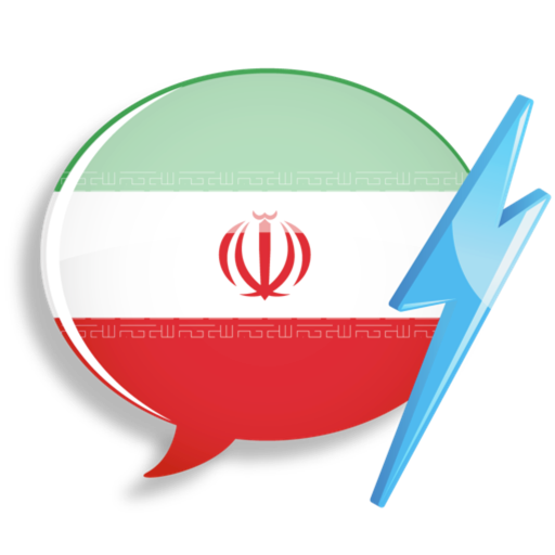 WordPower Learn Farsi Vocabulary by InnovativeLanguage.com