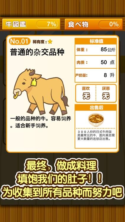养牛场  〜快乐地在牧场饲养牛游戏〜 screenshot-4