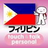 指さし会話フィリピン touch&talk...