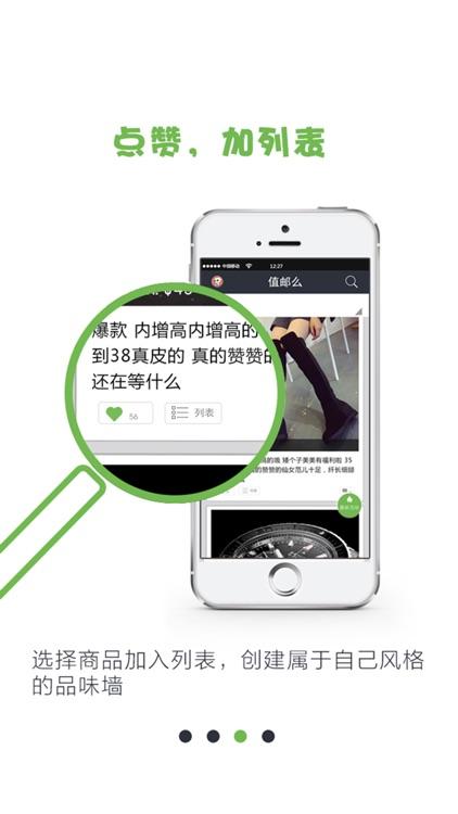 值邮么——中国最好的海淘精品直邮购物指南