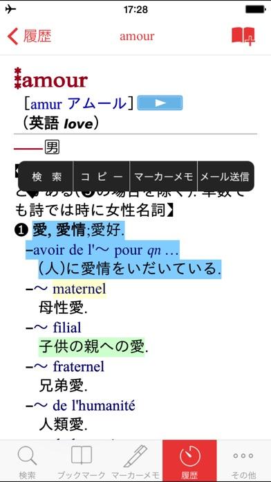 クラウン仏和辞典 第6版 公式アプリ screenshot1