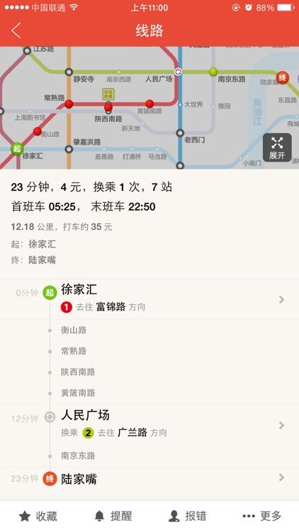 地铁通上海 screenshot-3
