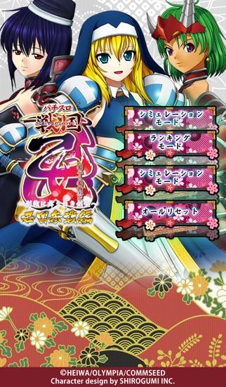 戦国乙女〜剣戟に舞う白き剣聖〜西国参戦編 screenshot1