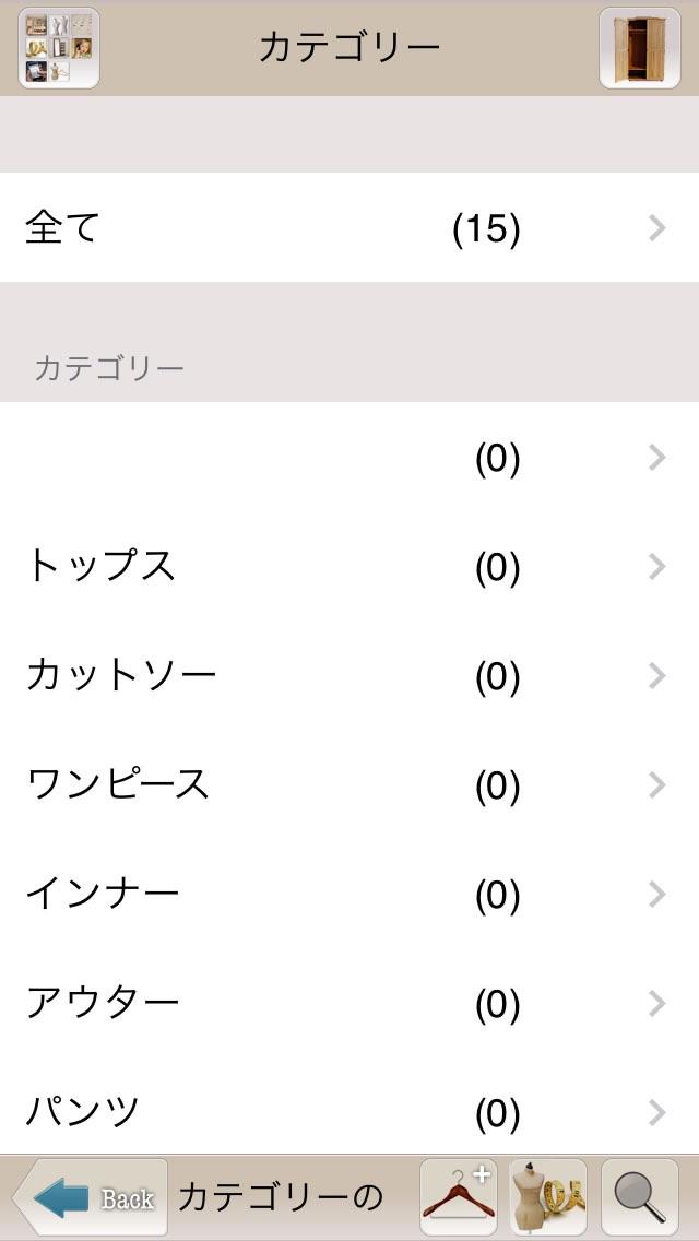 マイ コーデ 〜My coordinate〜 ScreenShot1
