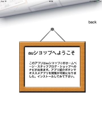 au小野-ipad-3