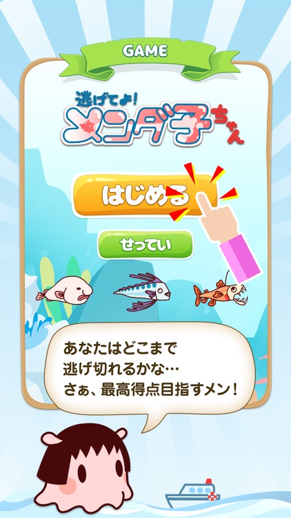 Run! Run away! Mendako-chan! screenshot-3