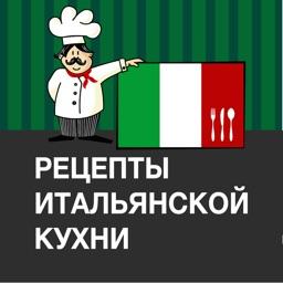 Рецепты итальянской кухни (более 1000 рецептов, включая рецепты от шеф-повара)