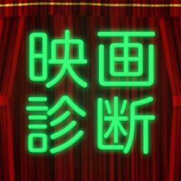 おすすめ映画診断〜ピッタリの映画教えます!〜