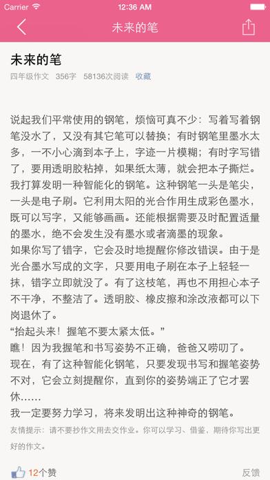 小学四年级优秀作文大全 screenshot four