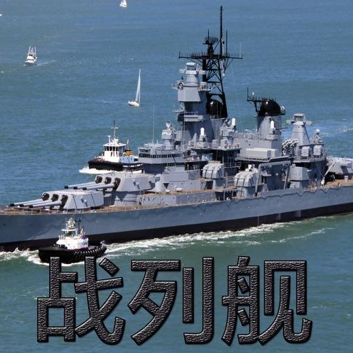 舰船舰艇之战列舰