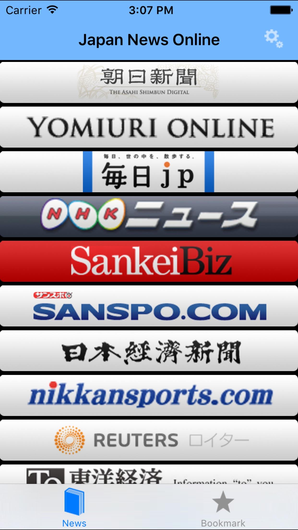 日本のニュース-Japan News Online Screenshot