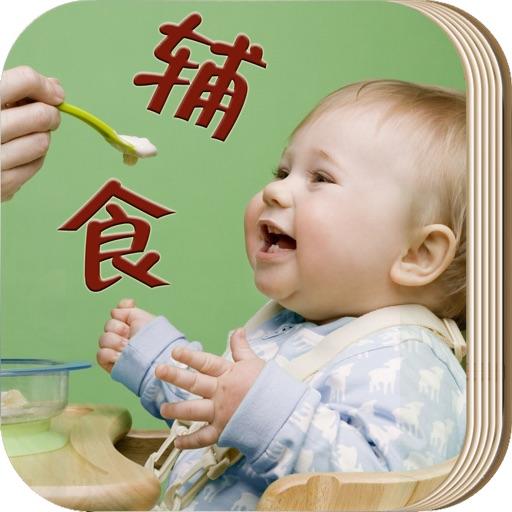 宝宝辅食营养大全 220+