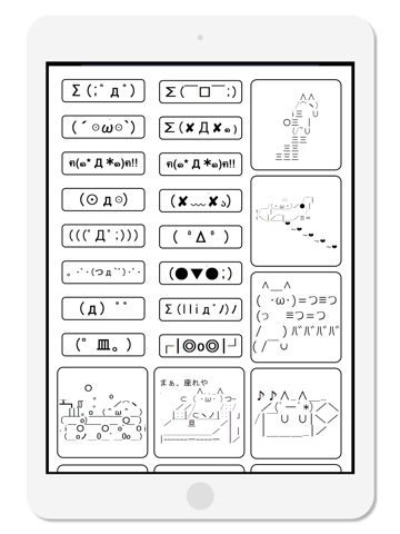 AAKey - アスキーアート・AA・顔文字キーボードのおすすめ画像4