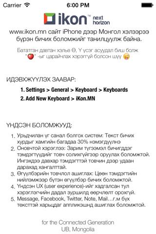 iKon.MN screenshot 1