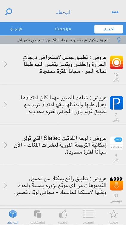App3ad | آب-عاد screenshot-4
