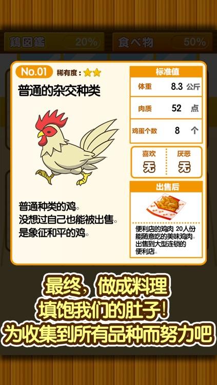 养鸡场~快乐的养鸡游戏~ screenshot-4