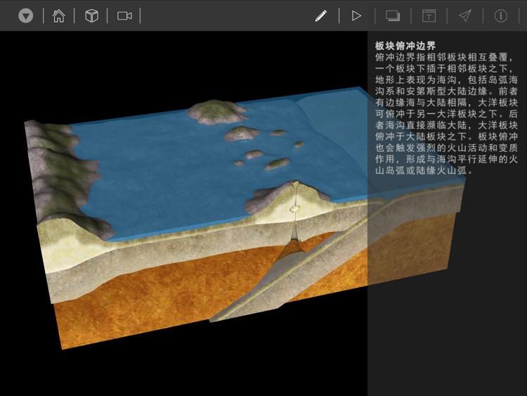 认识地球 screenshot-1