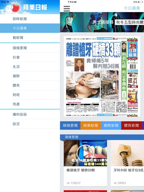 蘋果日報 screenshot-0
