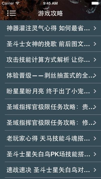攻略For圣斗士星矢 screenshot-3