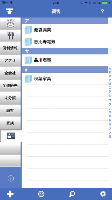 連絡帳&名刺のグループ管理(会社分類対応版) screenshot1