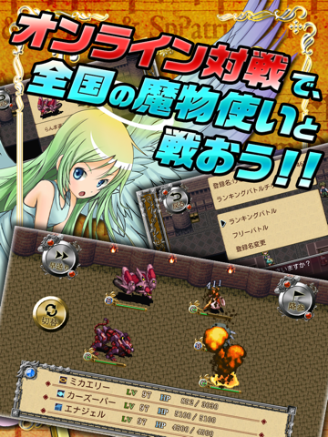 RPG バンドオブモンスターズのおすすめ画像5