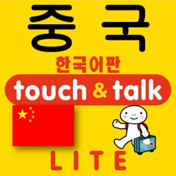 指さし会話 韓国語―中国 touch&talk(LITE版)