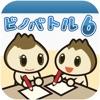 ビノバトル 小学6年-対戦型学習ゲーム-アイコン
