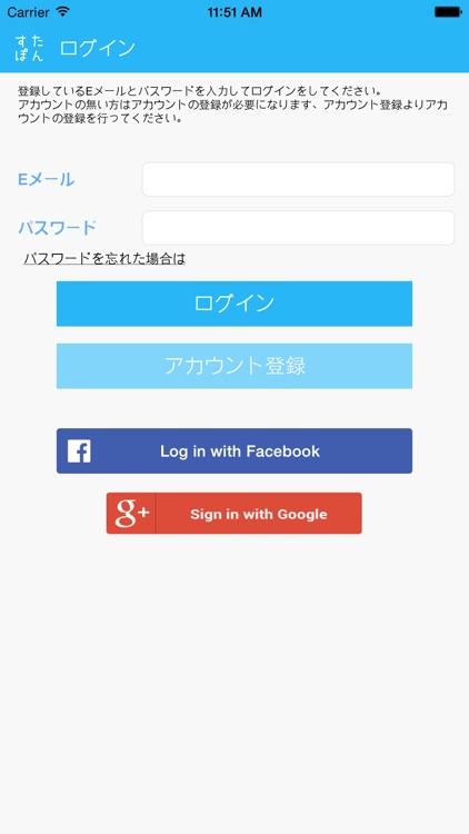 すたぽん screenshot-0