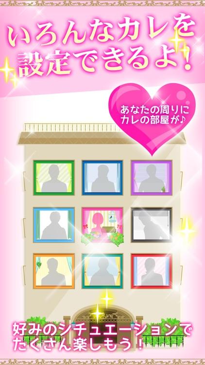 妄想マンション|理想のカレと恋愛できる・新感覚乙女ゲーム screenshot-4