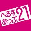 へるすあっぷ21