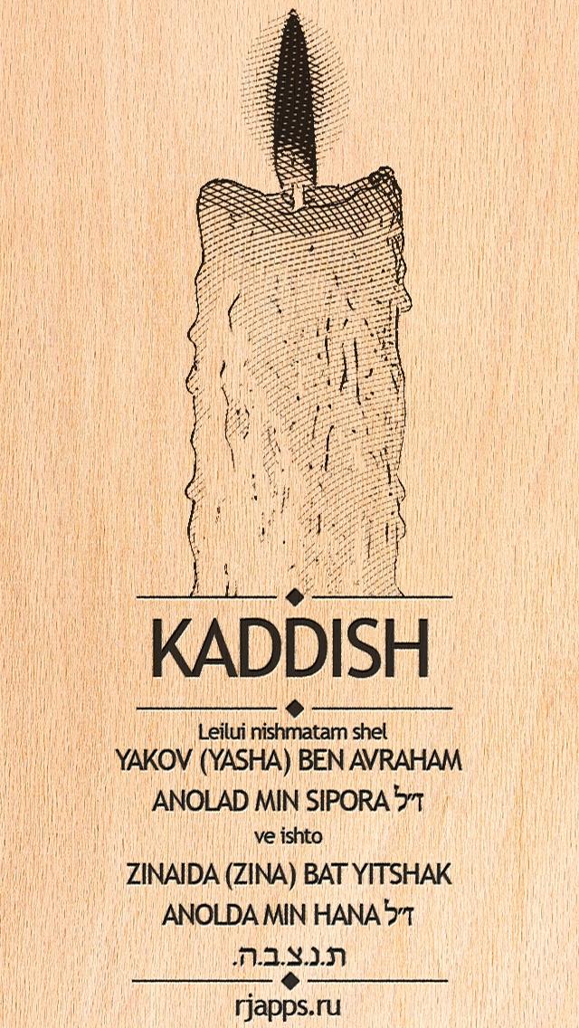 Kaddish screenshot one