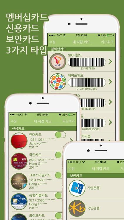보안카드 screenshot-1
