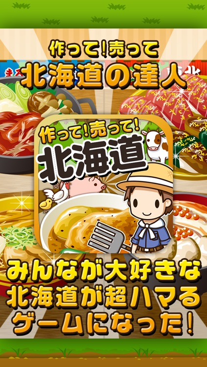 北海道の達人~つくって売ってお店をでっかく!~
