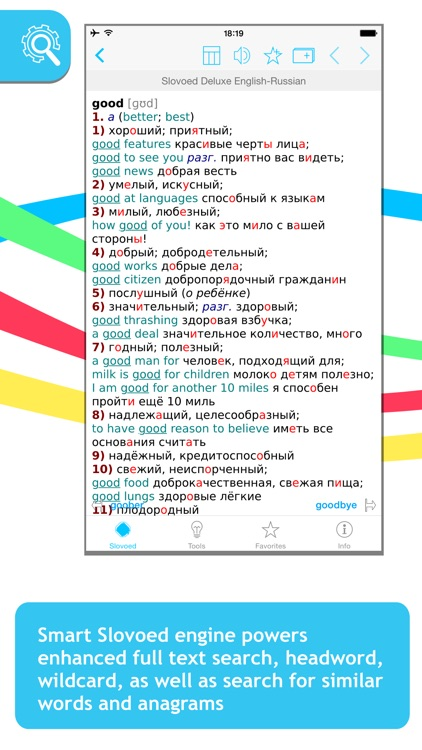 English <-> Russian Slovoed Deluxe talking dictionary screenshot-0