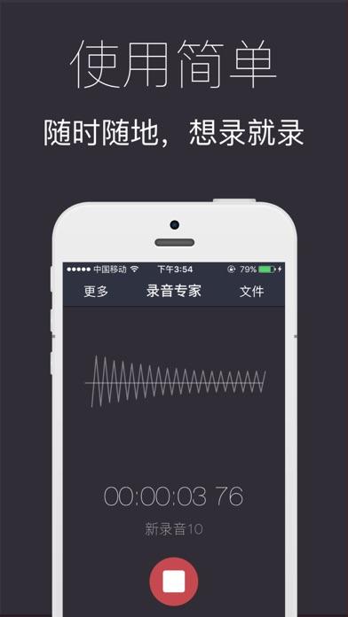 录音专家-专业录音工具,移动录音笔,免费录音机语音备忘录 app image
