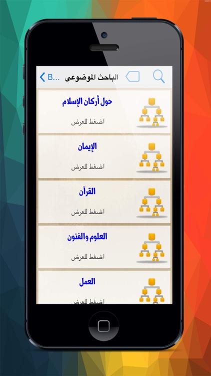 جامع تفاسير القرآن الكريم screenshot-4