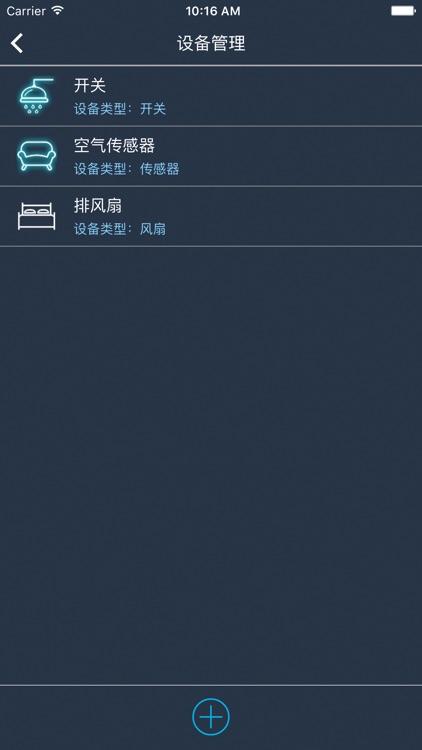 微网系统 screenshot-1